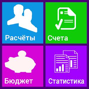 Home Budget Manager (русский)