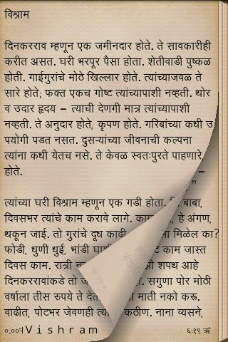 birthday essay in marathi