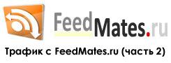 Трафик с FeedMates.ru