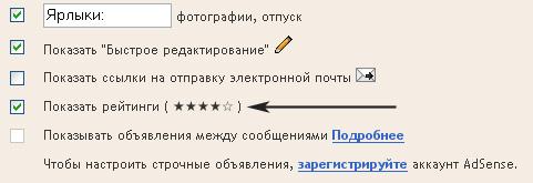 Оценка (рейтинг) постов