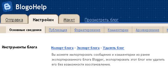 Импорт экспорт блогов