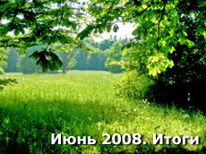Статистика блога за июнь 2008