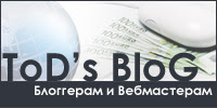 Блоггерам и вебмастерам