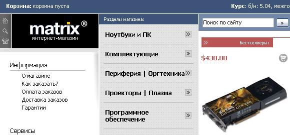 Matrix.ua - интернет магазин с оплатой через Webmoney