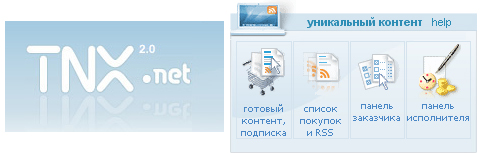 Xap.ru (TNX.net) - универсальный SEO-сервис