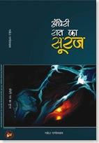 Andheri-Raat-Ka-Suraj11