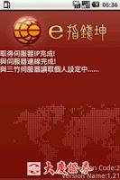 Screenshot of 大慶證券【e指錢坤】