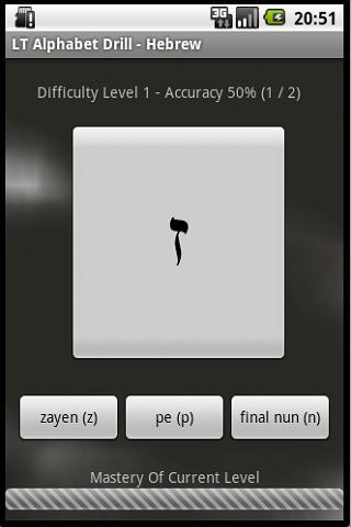 LT Alphabet Drill - Hebrew