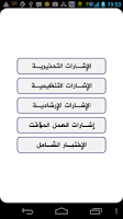 Screenshot of إختبار إشارات المرور