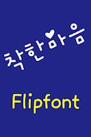 Screenshot of NeoGoodness™ Korean Flipfont