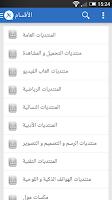 Screenshot of منتديات مكسات