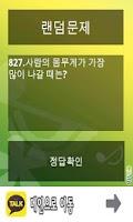 Screenshot of 넌센스 퀴즈 1000!! (1000문제)