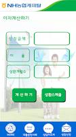 Screenshot of 나에게 유리한 신용대출 (은행,캐피탈,저축은행)