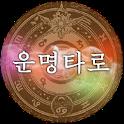 운명타로 icon