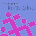 거제교회 icon
