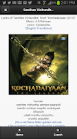 Screenshot of Tamil Songs Lyrics - Web App
