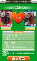 Screenshot of G1グランプリ Presents サラブレッド配合テスター