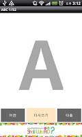 Screenshot of 영어 알파벳 ABC 따라쓰기