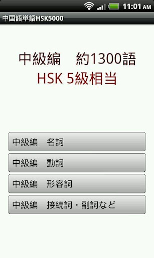 玩免費教育APP|下載中国語単語HSK5000体験版 app不用錢|硬是要APP