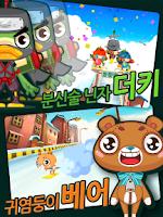 Screenshot of 스키러쉬 : 우당탕탕! 아이쿠와 함께 for Kakao