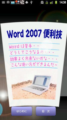 Word便利技 LITE