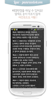 Screenshot of 헌법 전체 오디오 조문듣기