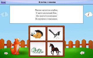 Screenshot of Загадки для детей c Барсиком