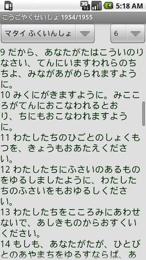 Bible Japanese Kana