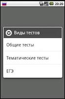 Screenshot of ЕГЭ Отечественная история