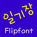 TDDiary ™ Korean Flipfont icon