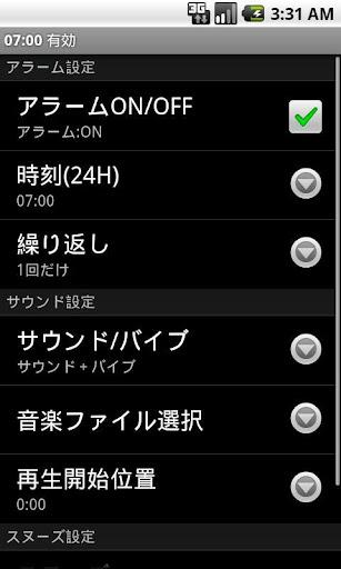 【免費生活App】萌える目覚ましアラーム三姉妹-APP點子