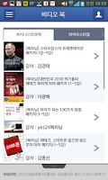 Screenshot of 신한금융투자 S-Catch plus