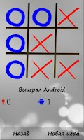 Screenshot of International Tic Tac Toe -xox