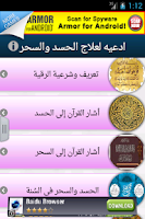 Screenshot of كشف السحر و الحسد 2014
