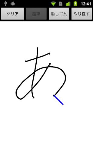 簡易手書きメモ