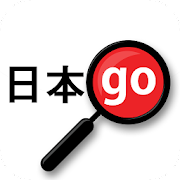 Yomiwa - Japanese Dictionary and OCR