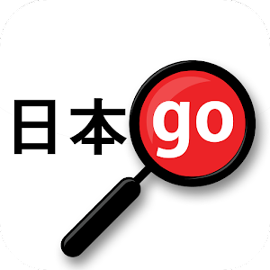 Yomiwa - Japanese Translator apk