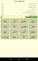 Screenshot of سبع كلمات