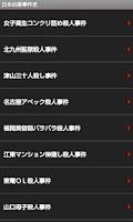 Screenshot of 日本凶悪事件史