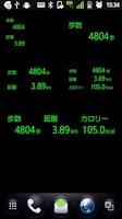 Screenshot of SH歩数計カスタム