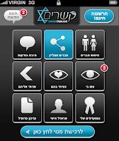 Screenshot of קשרים הכרויות לדתיים ומסורתיים