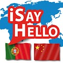 iSayHello Portuguese - Chinese