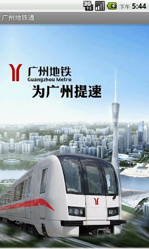 广州地铁通