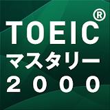 新TOEIC(R)テスト英単語・熟語マスタリー2000 file APK Free for PC, smart TV Download