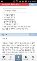 Screenshot of Korea Discount Stay(hotel)