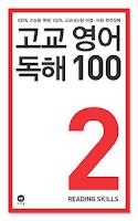 Screenshot of 고교영어독해 100 2학년