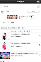 Screenshot of 比價王