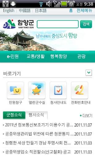 免費通訊App 함양군모바일 阿達玩APP
