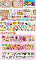 Screenshot of デコ帳(デコメ絵文字が一括保存できる無料アプリ)