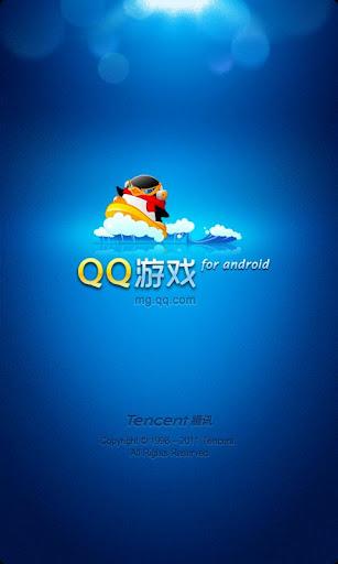 手机QQ游戏大厅